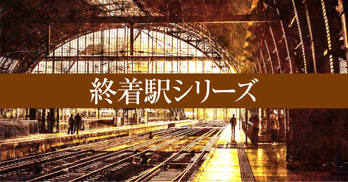 終着駅シリーズ