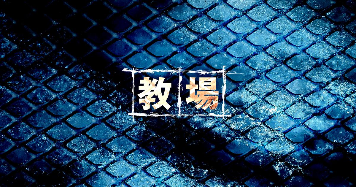 ドラマ 教壇 伊藤健太郎、憧れの木村拓哉との初共演「本当に夢のようでした」『教場』後編新キャスト発表