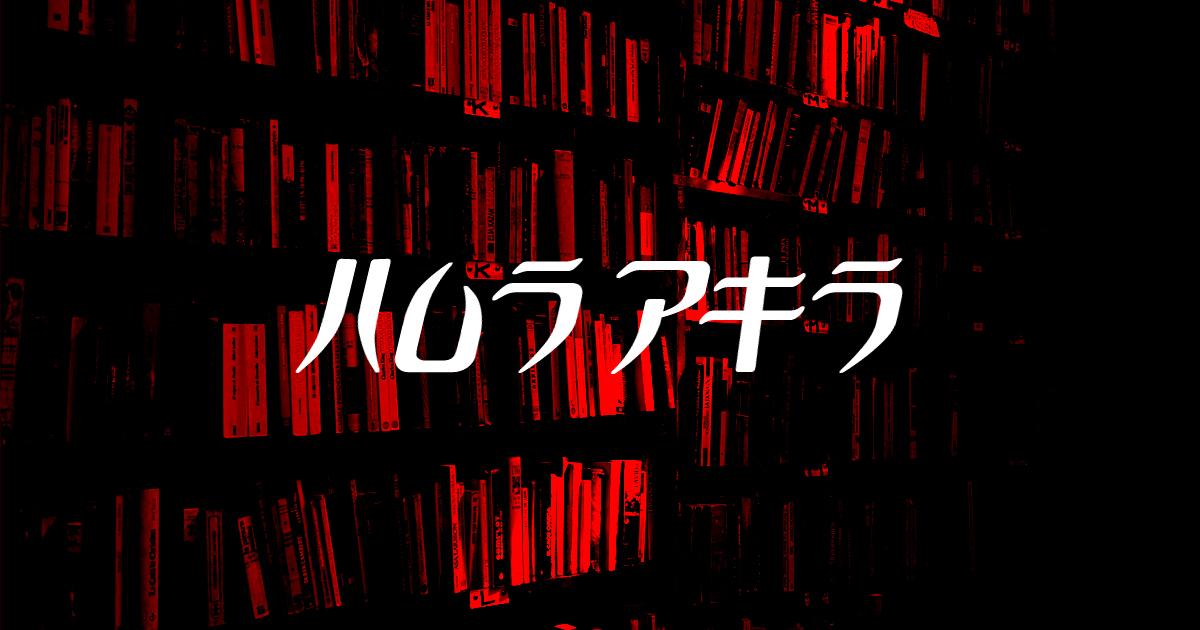 ハムラアキラ 4話 ネタバレ