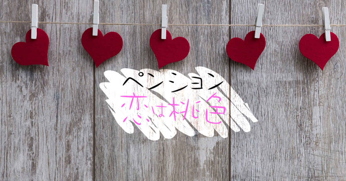 は 桃色 恋 ペンション ペンション・恋は桃色 ドラマの感想