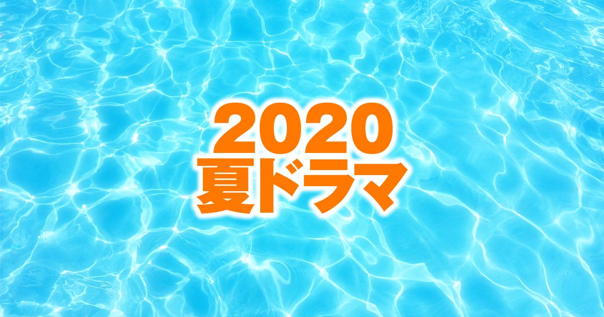 2020夏ドラマ