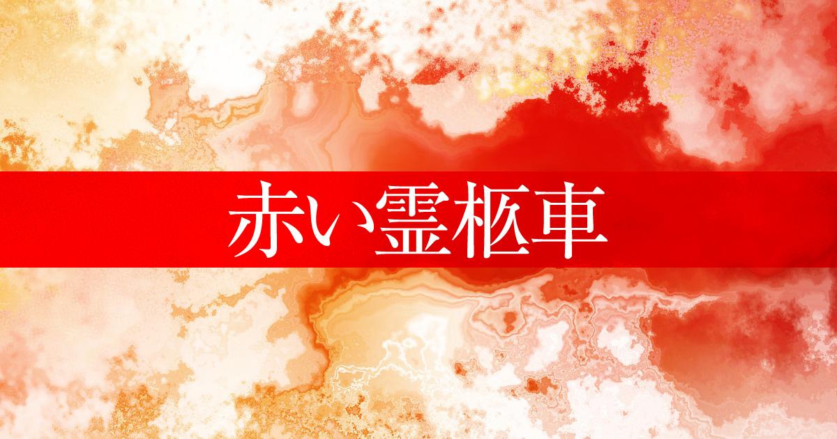サスペンス 赤い 美紗 霊柩車 山村