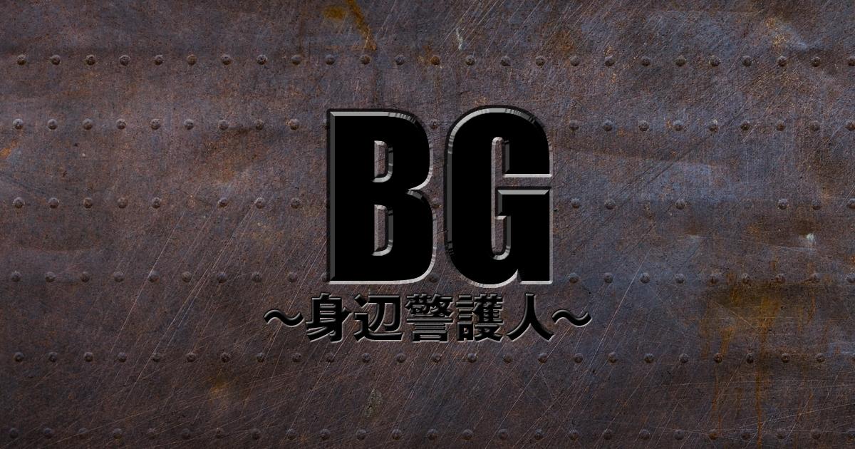 Bg ドラマ キャスト
