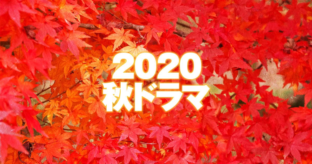 一覧 2020 ドラマ